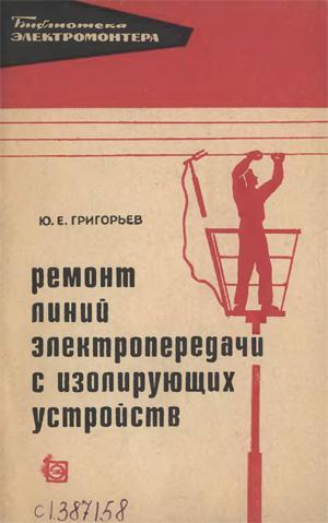 Ремонт линий электропередачи с изолирующих устройств. Григорьев Ю.Е. 1969