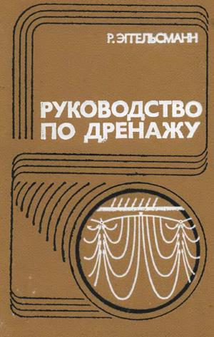 Руководство по дренажу. Эггельсманн Р. 1984