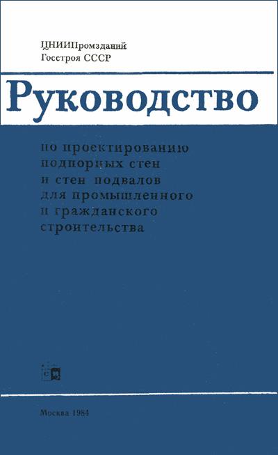 Руководство по проектированию подпорных стен и стен подвалов для промышленного и гражданского строительства. Ушаков Н.А. и др. 1984