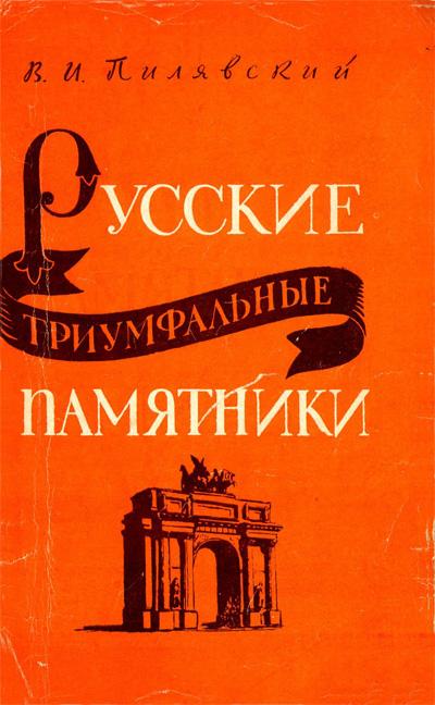 Русские триумфальные памятники. Пилявский В.И. 1960