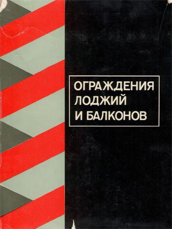Ограждения лоджий и балконов. Альбом. Лебедева Л.И. (сост.). 1977
