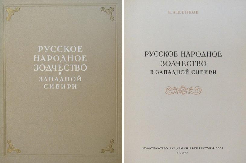 Русское народное зодчество в Западной Сибири. Ащепков Е.А. 1950