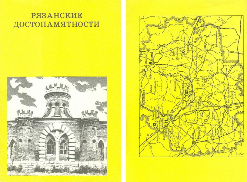 Рязанские достопамятности. Вагнер Г.К., Чугунов С.В. 1989