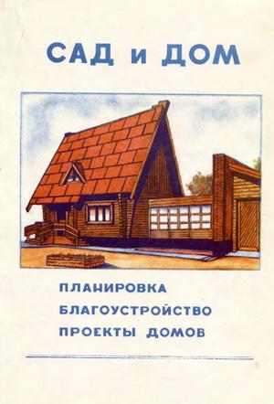 Сад и дом. Планировка, благоустройство, проекты домов. Мастерская Бутусова Х.А. 1991