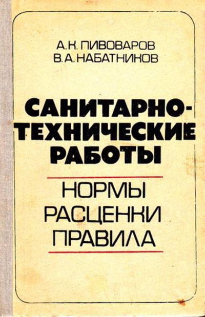 Санитарно-технические работы. Нормы, расценки, правила. Пивоваров А.К., Набатников В.А. 1981