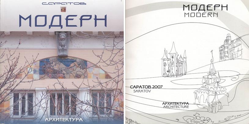 Саратов. Модерн. Архитектура. Провоторов М.В., Кузьменко В.И. 2007