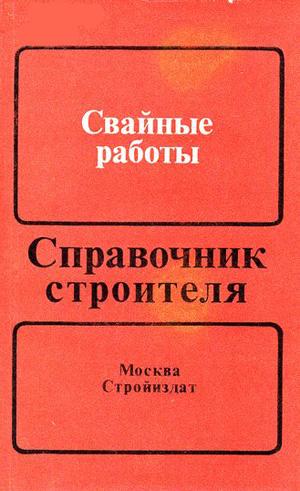 Свайные работы. Справочник строителя. Смородинов М.И. (ред.). 1988