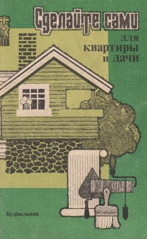 Сделайте сами для квартиры и дачи. Демидова Н.М. 1993