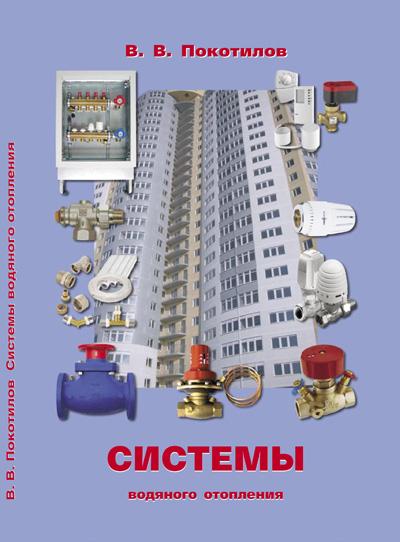 Системы водяного отопления. Покотилов В.В. 2008