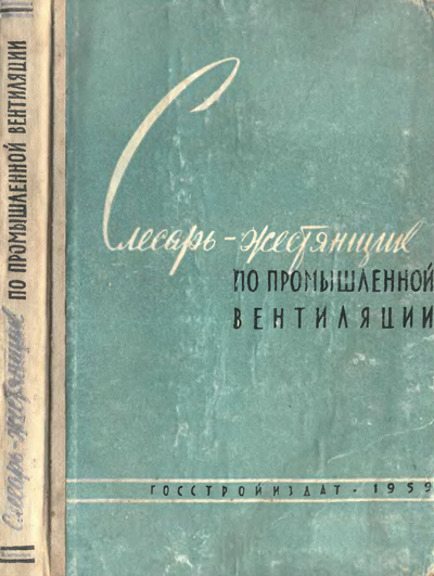 Слесарь-жестянщик по промышленной вентиляции. Грингауз Ф.И. 1959
