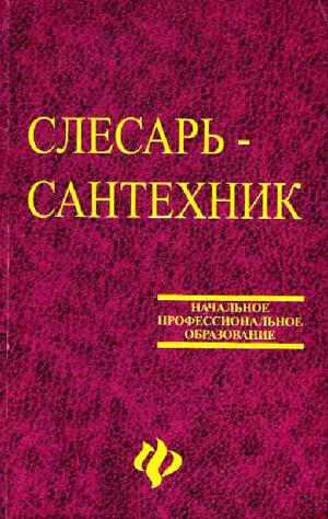 Слесарь-сантехник. Барановский В.А. и др. 2006