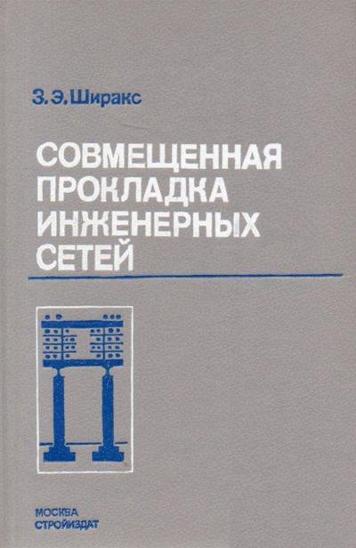 Совмещенная прокладка инженерных сетей. Ширакс З.Э. 1991