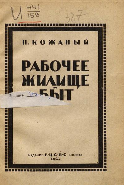 Рабочее жилище и быт. Кожаный П.М. 1924