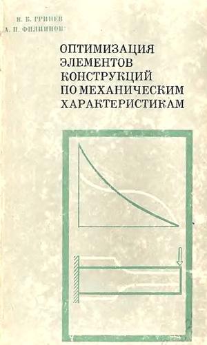Оптимизация элементов конструкций по механическим характеристикам. Гринев В.Б., Филиппов А.П. 1975