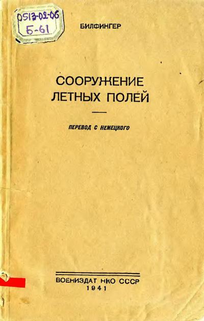 Сооружение летных полей. Билфингер. 1941