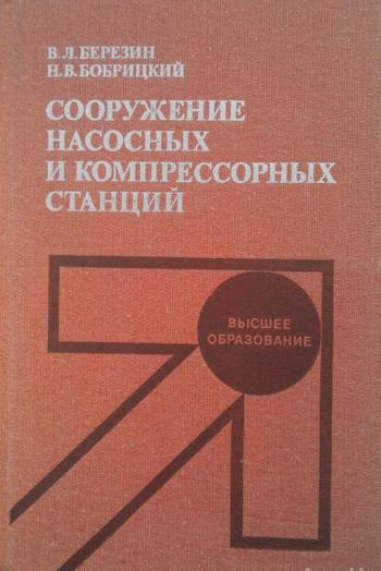 Сооружение насосных и компрессорных станций. Березин В.Л., Бобрицкий Н.В. 1985