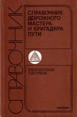 Справочник дорожного мастера и бригадира пути. Каменский В.Б., Горбов Л.Д. 1985
