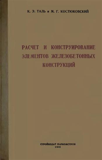 Расчет и конструирование элементов железобетонных конструкций. Таль К.Э., Костюковский М.Г. 1941