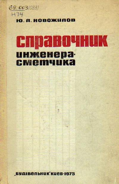 Справочник инженера-сметчика (проектирование зданий и сооружений). Новожилов Ю.А. 1975