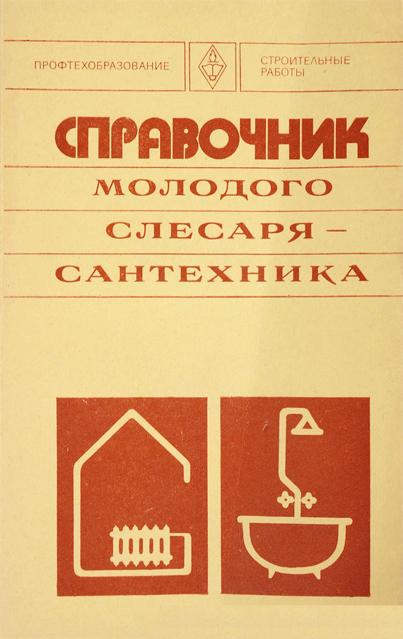 Справочник молодого слесаря-сантехника. Журавлев Б.А. 1977
