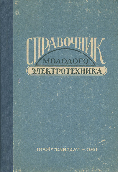 Справочник молодого электротехника. Глаз А.И. 1961
