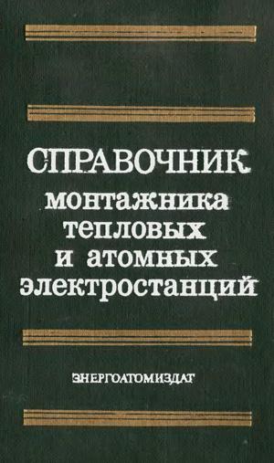 Справочник монтажника тепловых и атомных электростанций. Банник В.П., Винницкий Д.Я. 1983