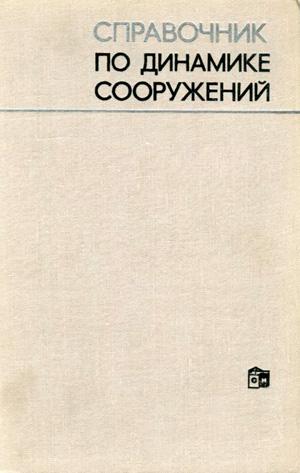 Справочник по динамике сооружений. Коренев Б.Г., Рабинович И.М. 1972