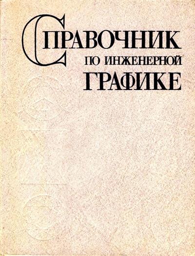 Справочник по инженерной графике. Потишко А.В., Крушевская Д.П. 1983