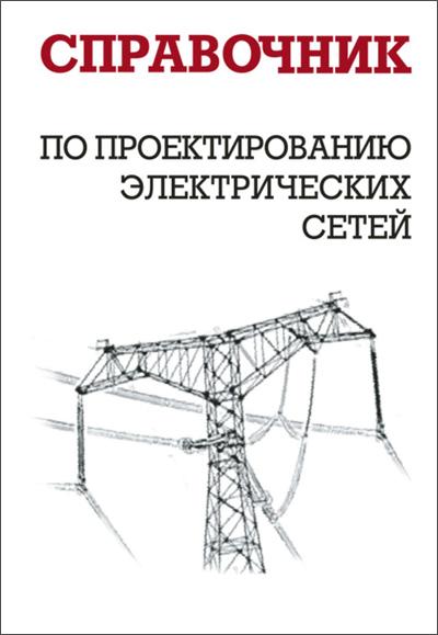 Справочник по проектированию электрических сетей. Файбисович Д.Л. (ред.)