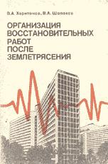 Организация восстановительных работ после землетрясения. Харитонов В.А., Шолохов В.А.