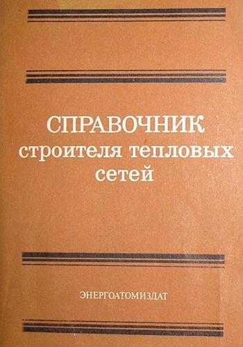 Справочник строителя тепловых сетей. Захаренко С.Е. и др. 1984