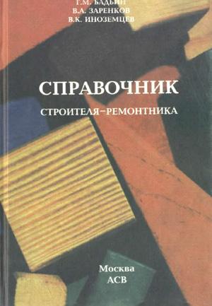 Справочник строителя ремонтника