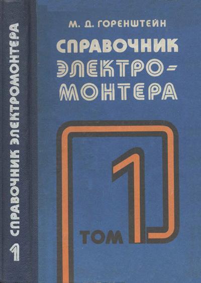 Справочник электромонтера. Том 1 (2). Горенштейн М.Д. 1983