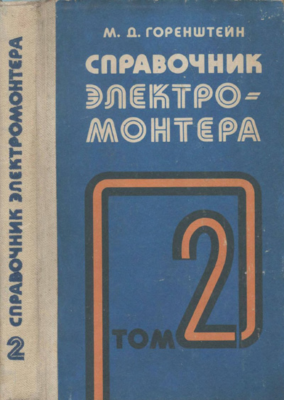 Справочник электромонтера. Том 2 (2). Горенштейн М.Д. 1984