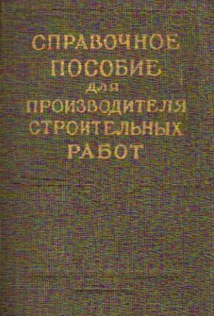 Справочное пособие для производителя строительных работ. Жижель И.М., Казачек Г.А., Роговин Я.А. 1958