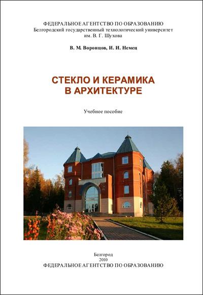 Стекло и керамика в архитектуре. Воронцов В.М., Немец И.И. 2010