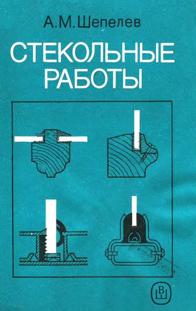 Стекольные работы. Шепелев А.М. 1993