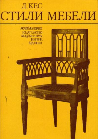 Стили мебели. Дюла Кес. 1981