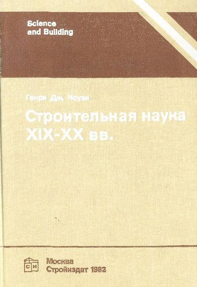 Строительная наука ХІХ - ХХ вв. Проектирование сооружений и систем инженерного оборудования. Коуэн Г. Дж. 1982