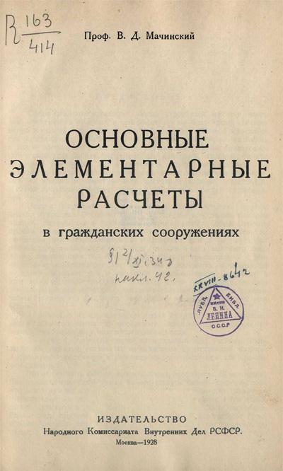 Основные элементарные расчеты в гражданских сооружениях. Мачинский В.Д. 1928