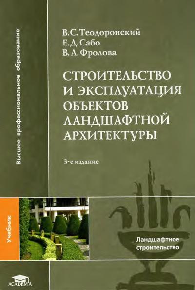 Строительство и эксплуатация объектов ландшафтной архитектуры. Теодоронский В.С. и др. 2008
