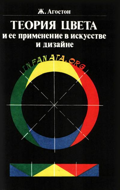 Теория цвета и ее применение в искусстве и дизайне. Жорж Агостон. 1982