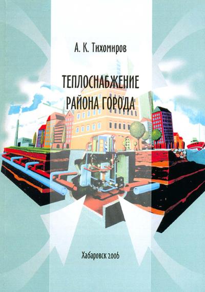 Теплоснабжение района города. Тихомиров А.К. 2006