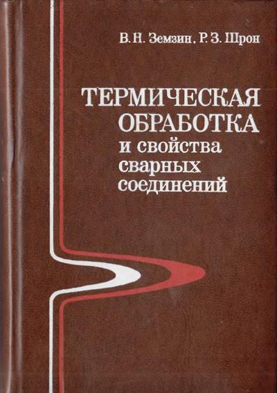 Термическая обработка и свойства сварных соединений. Земзин В.Н., Шрон Р.З. 1978