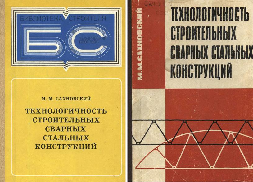 Технологичность строительных сварных стальных конструкций. Сахновский М.М. 1980 / 1966