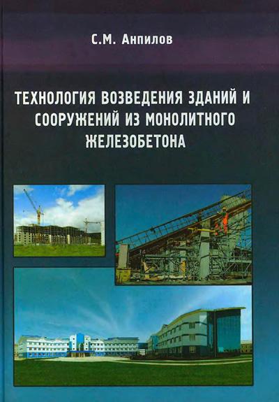 Технология возведения зданий и сооружений из монолитного железобетона. Анпилов С.М. 2010