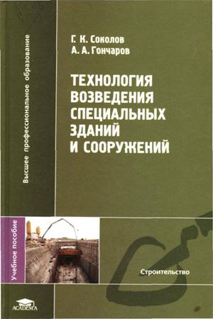 Технология возведения специальных зданий и сооружений. Соколов Г.К., Гончаров А.А. 2005