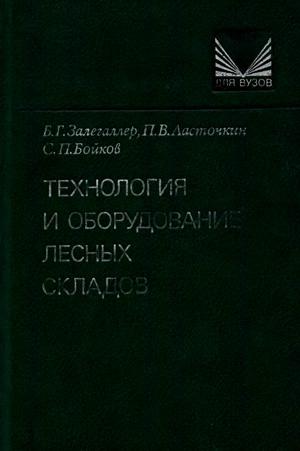 Технология и оборудование лесных складов. Залегаллер Б.Г. и др. 1984