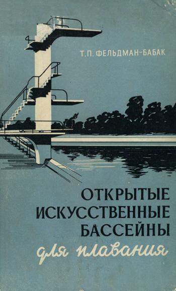 Открытые искусственные бассейны для плавания. Фельдман-Бабак Т.П. 1960