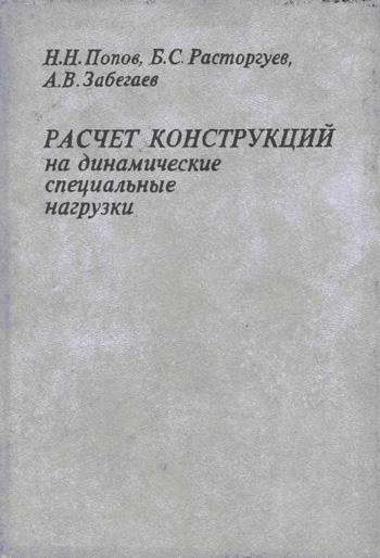Расчёт конструкций на динамические и специальные нагрузки. Попов Н.Н., Расторгуев Б.С., Забегаев А.В. 1992